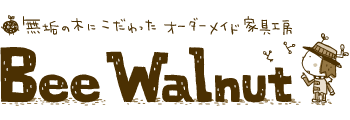 家具工房Bee Walnut/三重県桑名の無垢材家具工房